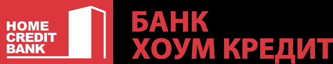 ХоумКредитБанк